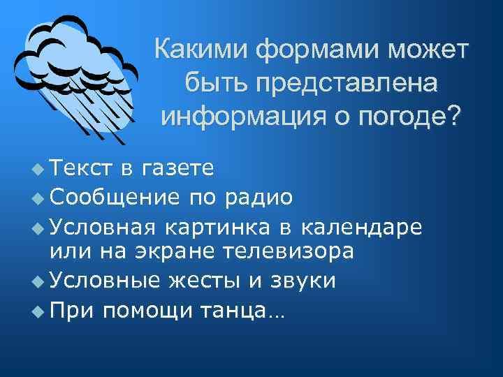 Какими формами может быть представлена информация о погоде? u Текст в газете u Сообщение