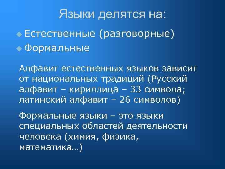 Языки делятся на: u Естественные (разговорные) u Формальные Алфавит естественных языков зависит от национальных
