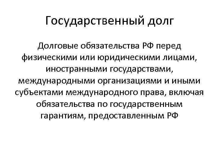 Государственный долг Долговые обязательства РФ перед физическими или юридическими лицами, иностранными государствами, международными организациями