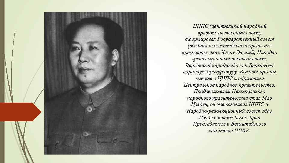 ЦНПС (центральный народный правительственный совет) сформировал Государственный совет (высший исполнительный орган, его премьером стал