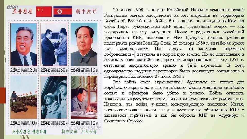 25 июня 1950 г. армия Корейской Народно-демократической Республики начала наступление на юг, вторглась на