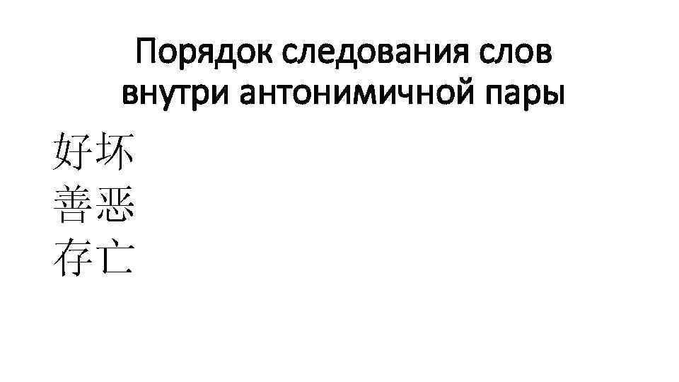 Порядок следования слов внутри антонимичной пары 好坏 善恶 存亡