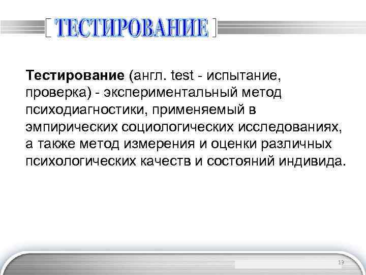 Тестирование (англ. test - испытание, проверка) - экспериментальный метод психодиагностики, применяемый в эмпирических социологических