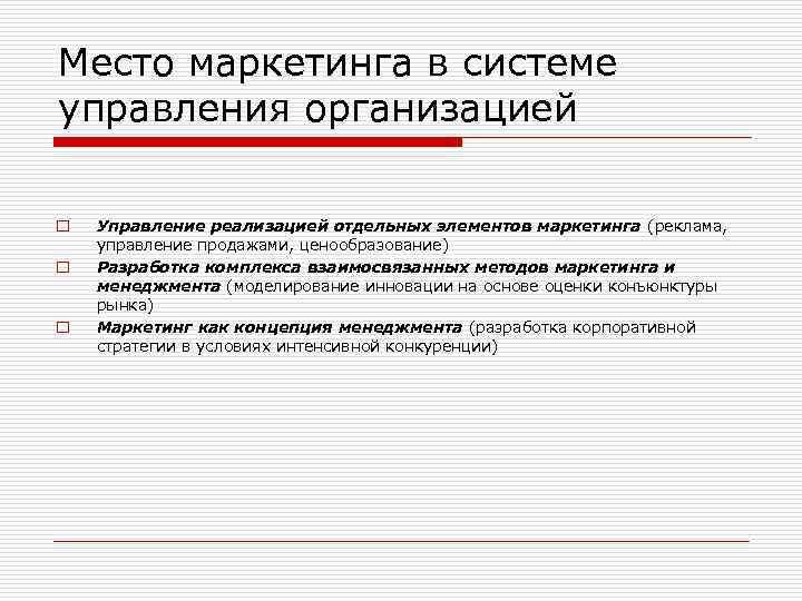 Место маркетинга в системе управления организацией o o o Управление реализацией отдельных элементов маркетинга