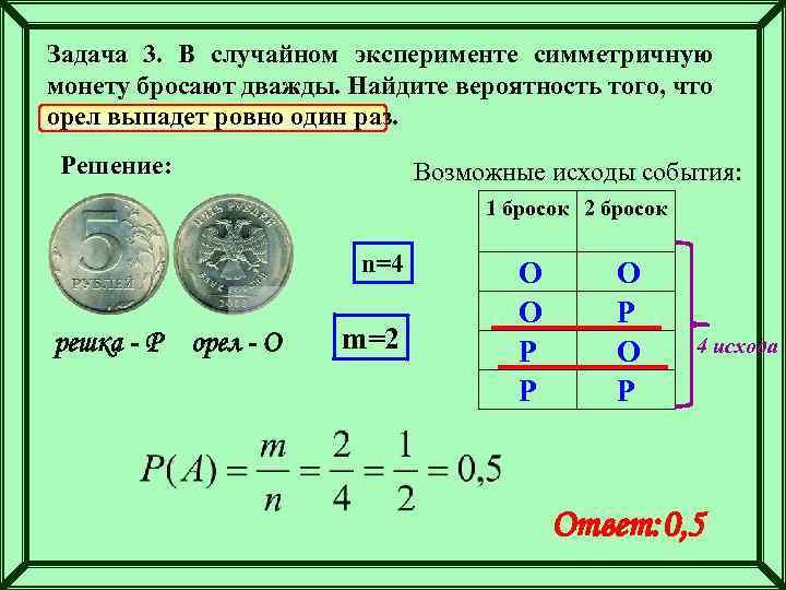 Задача 3. В случайном эксперименте симметричную монету бросают дважды. Найдите вероятность того, что орел