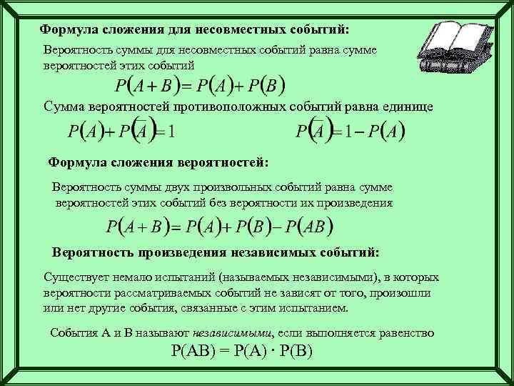 Формула сложения для несовместных событий: Вероятность суммы для несовместных событий равна сумме вероятностей этих