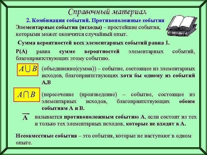 Справочный материал 2. Комбинация событий. Противоположные события Элементарные события (исходы) – простейшие события, которыми