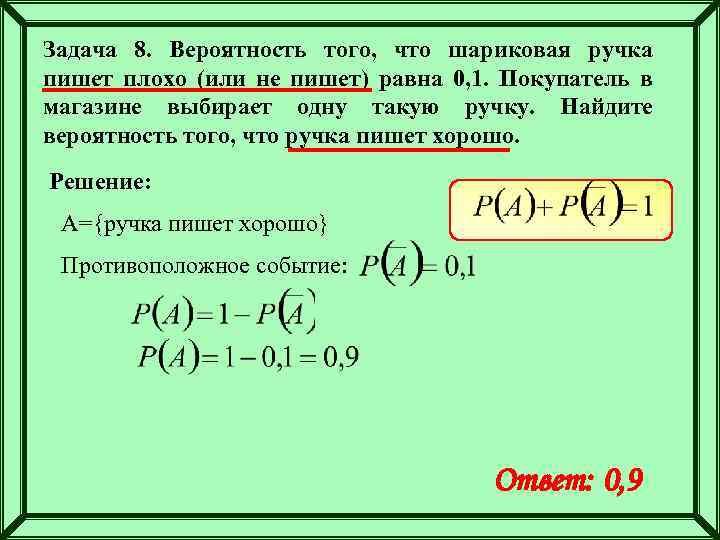 Задача 8. Вероятность того, что шариковая ручка пишет плохо (или не пишет) равна 0,