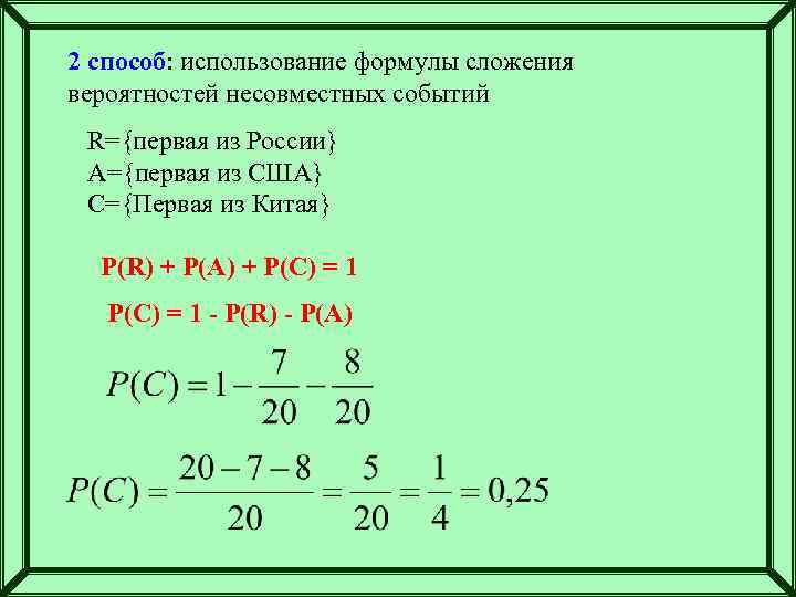 2 способ: использование формулы сложения способ вероятностей несовместных событий R={первая из России} A={первая из