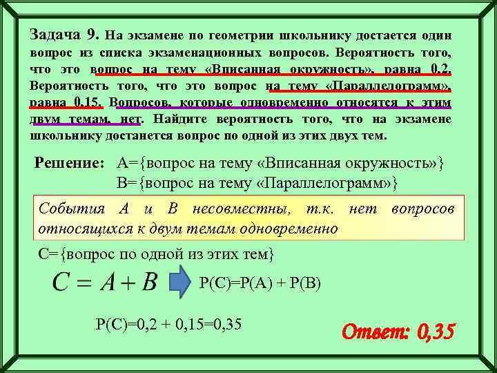 Задача 9. На экзамене по геометрии школьнику достается один вопрос из списка экзаменационных вопросов.