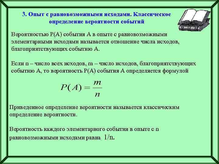 3. Опыт с равновозможными исходами. Классическое определение вероятности событий Вероятностью Р(А) события А в