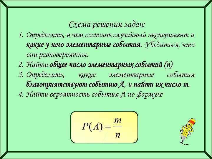 Схема решения задач: 1. Определить, в чем состоит случайный эксперимент и какие у него