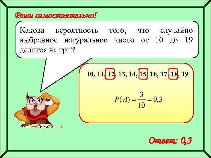 Реши самостоятельно! Какова вероятность того, что случайно выбранное натуральное число от 10 до 19