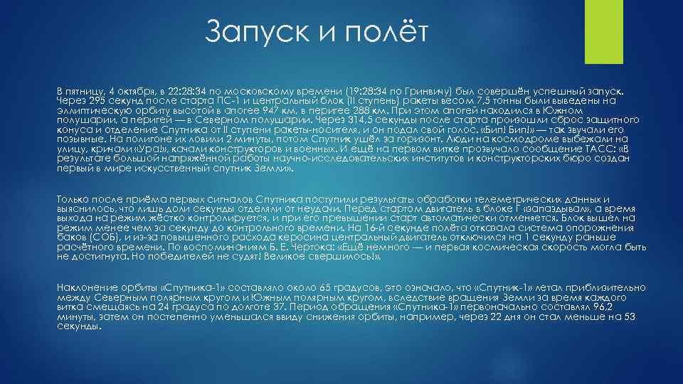 Запуск и полёт В пятницу, 4 октября, в 22: 28: 34 по московскому времени