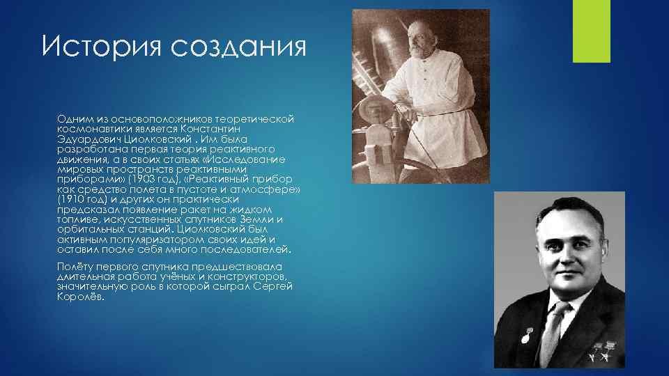 История создания Одним из основоположников теоретической космонавтики является Константин Эдуардович Циолковский. Им была разработана