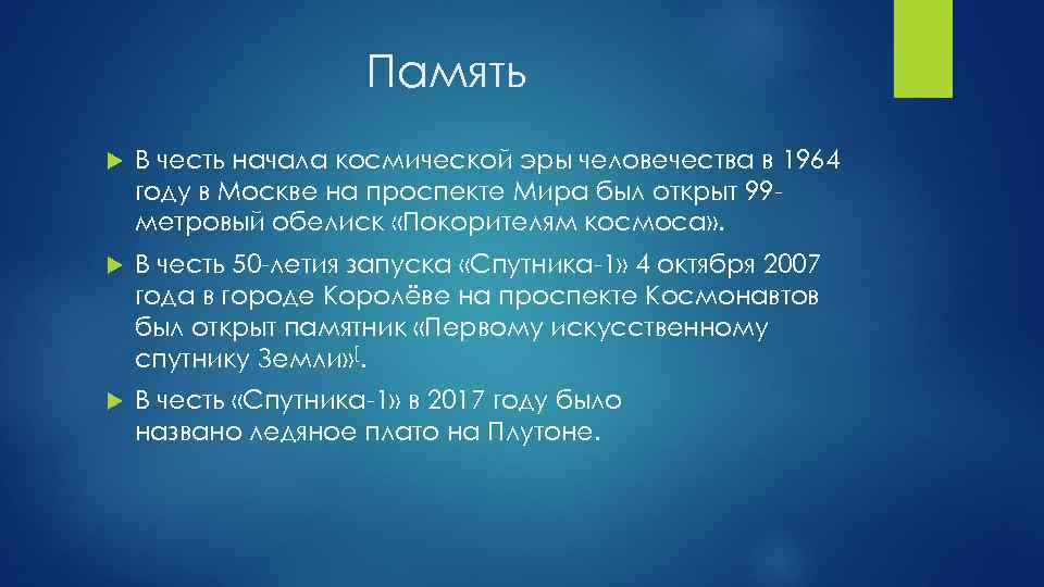 Память В честь начала космической эры человечества в 1964 году в Москве на проспекте