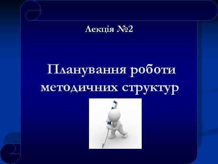 Лекція № 2 Планування роботи методичних структур