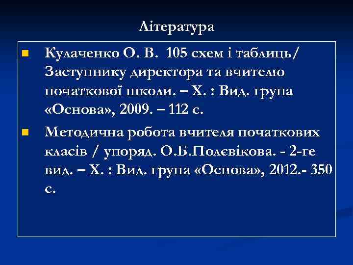 Література n n Кулаченко О. В. 105 схем і таблиць/ Заступнику директора та вчителю