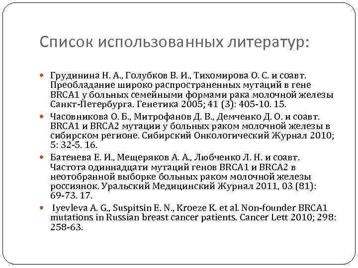Список использованных литератур: Грудинина Н. А. , Голубков В. И. , Тихомирова О. С.