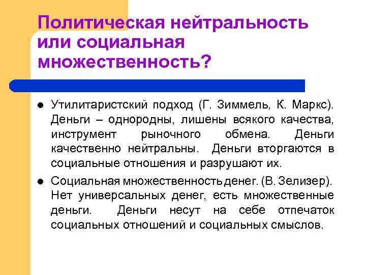 Политическая нейтральность или социальная множественность? l l Утилитаристский подход (Г. Зиммель, К. Маркс). Деньги