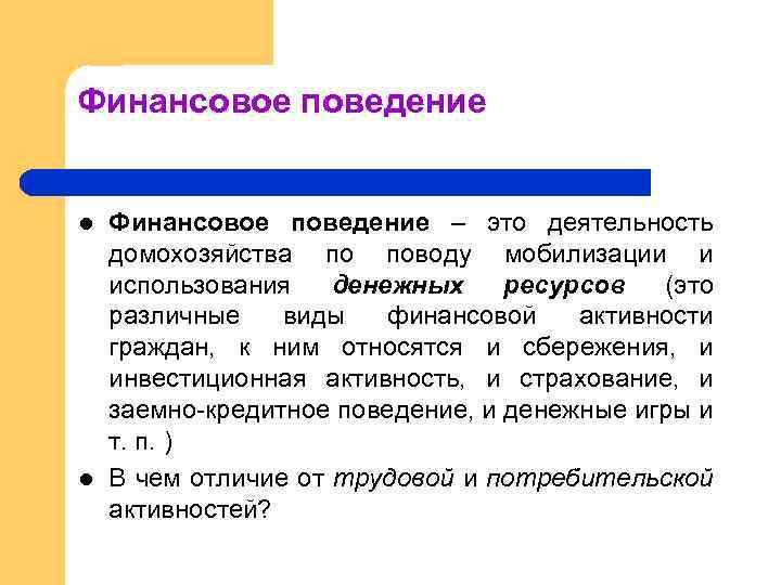 Финансовое поведение l l Финансовое поведение – это деятельность домохозяйства по поводу мобилизации и