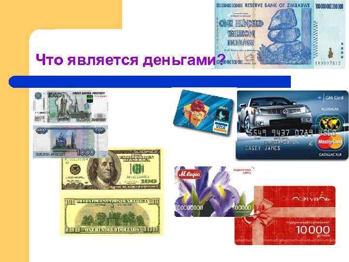 Что является деньгами?