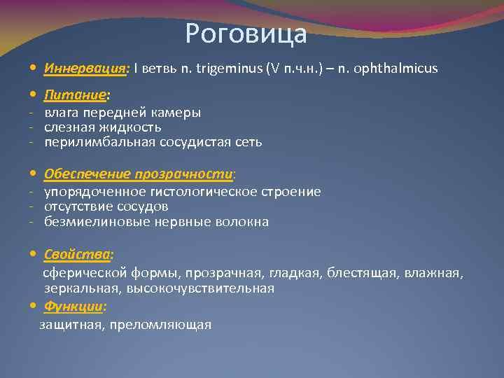 Роговица Иннервация: I ветвь n. trigeminus (V п. ч. н. ) – n. ophthalmicus
