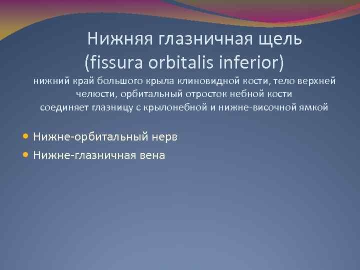 Нижняя глазничная щель (fissura orbitalis inferior) нижний край большого крыла клиновидной кости, тело верхней