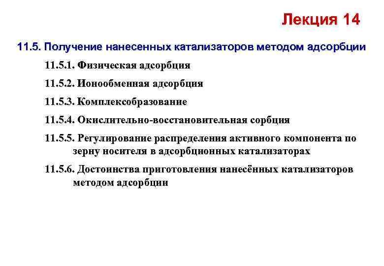 Лекция 14 11. 5. Получение нанесенных катализаторов методом адсорбции 11. 5. 1. Физическая адсорбция