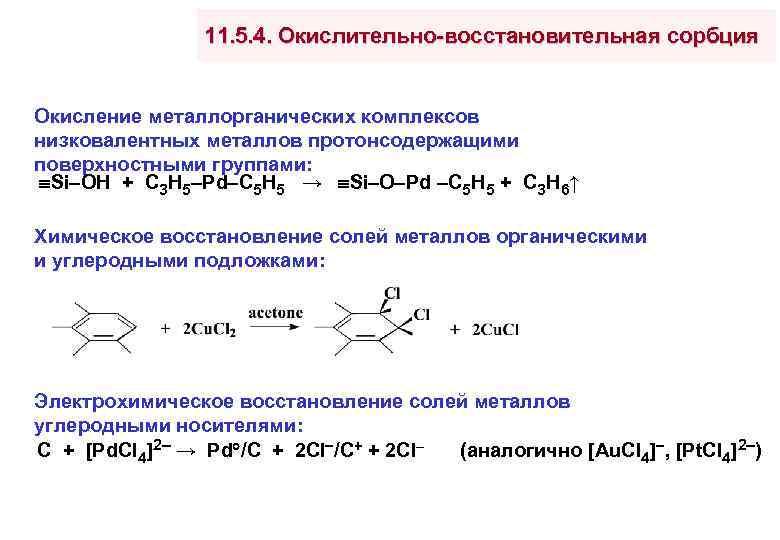 11. 5. 4. Окислительно-восстановительная сорбция Окисление металлорганических комплексов низковалентных металлов протонсодержащими поверхностными группами: Si