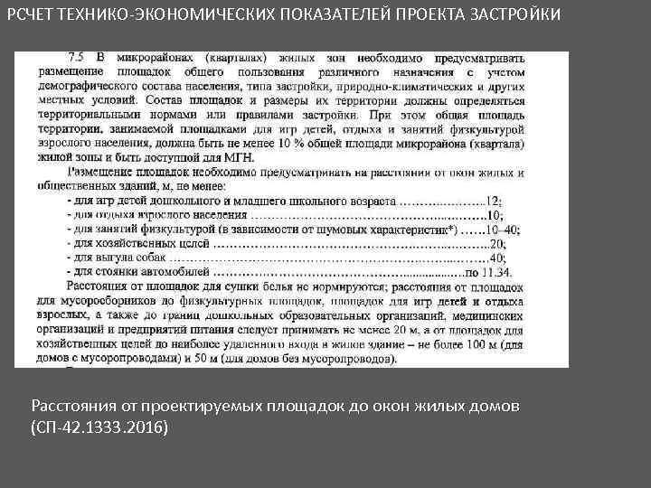 РСЧЕТ ТЕХНИКО-ЭКОНОМИЧЕСКИХ ПОКАЗАТЕЛЕЙ ПРОЕКТА ЗАСТРОЙКИ Расстояния от проектируемых площадок до окон жилых домов (СП-42.