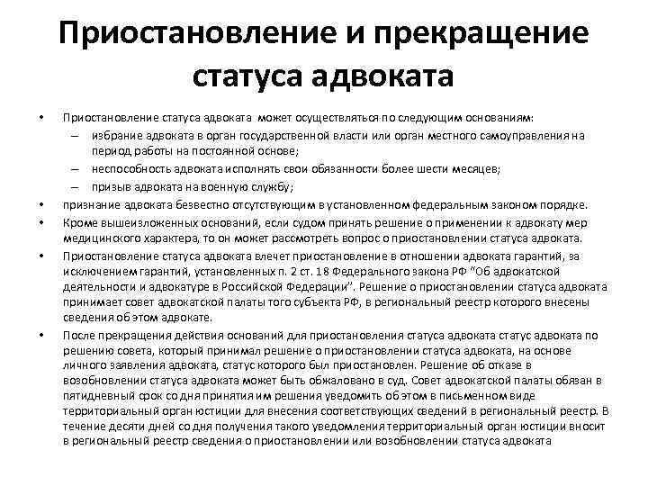 Приобретение Приостановление И Прекращение Статуса Адвоката Шпаргалка