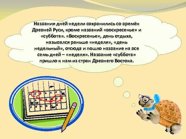 Названия дней недели сохранились со времён Древней Руси, кроме названий «воскресенье» и «суббота» .