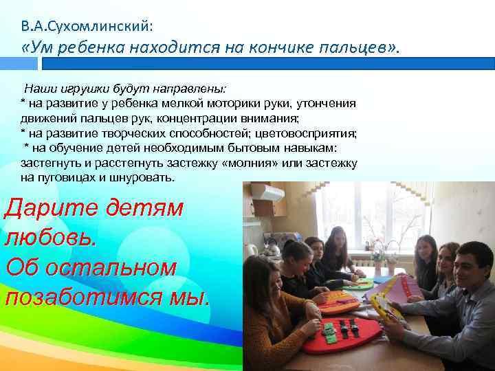 В. А. Сухомлинский: «Ум ребенка находится на кончике пальцев» . Наши игрушки будут направлены: