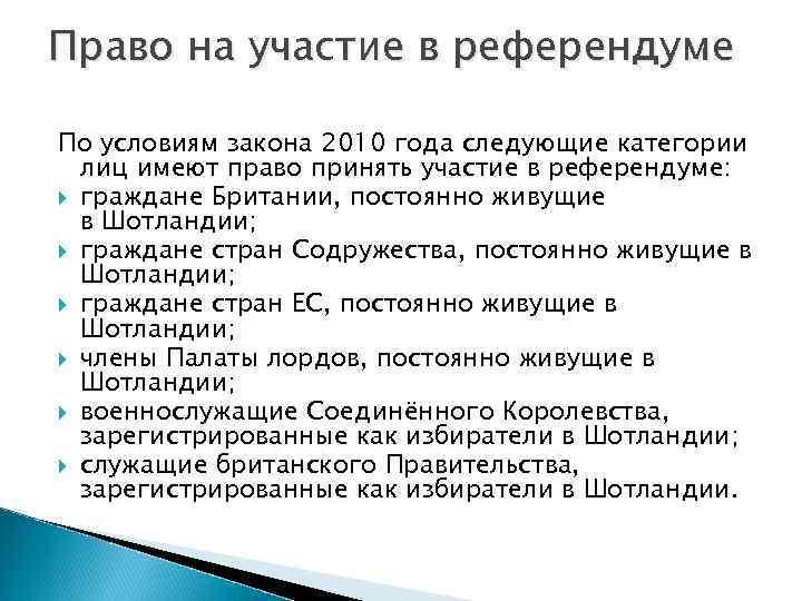 Право на участие в референдуме По условиям закона 2010 года следующие категории лиц имеют