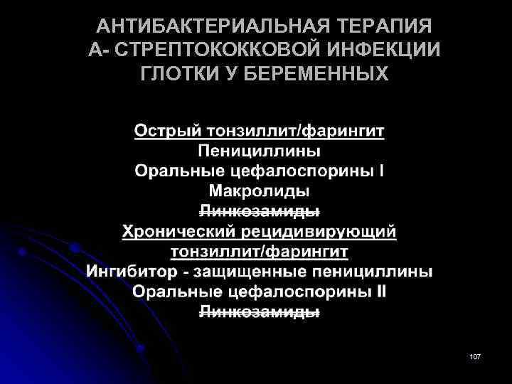 АНТИБАКТЕРИАЛЬНАЯ ТЕРАПИЯ А- СТРЕПТОКОККОВОЙ ИНФЕКЦИИ ГЛОТКИ У БЕРЕМЕННЫХ 107
