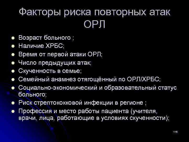 Факторы риска повторных атак ОРЛ l l l l l Возраст больного ; Наличие