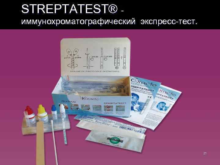 STREPTATEST® - иммунохроматографический экспресс-тест. 21