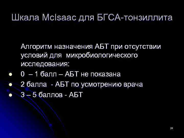 Шкала Mc. Isaac для БГСА-тонзиллита l l l Алгоритм назначения АБТ при отсутствии условий