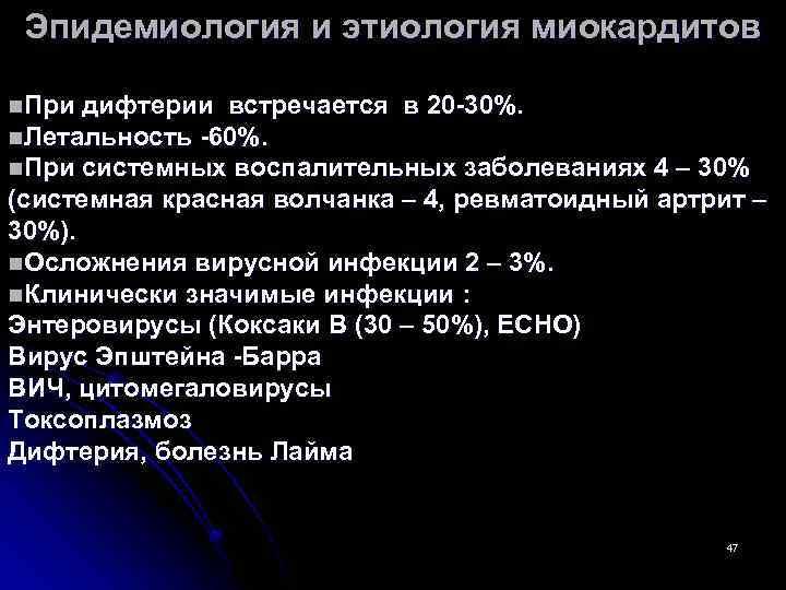 Эпидемиология и этиология миокардитов n. При дифтерии встречается в 20 -30%. n. Летальность -60%.