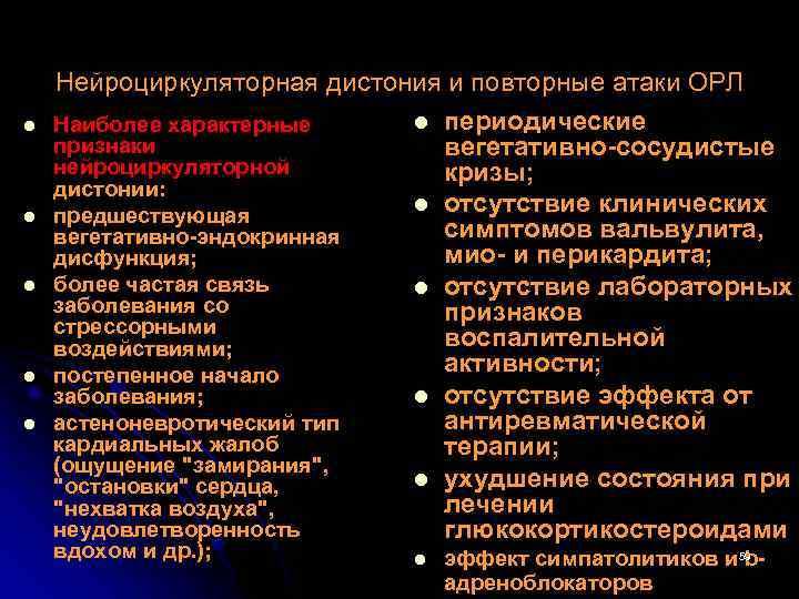 l l l Нейроциркуляторная дистония и повторные атаки ОРЛ l периодические Наиболее характерные