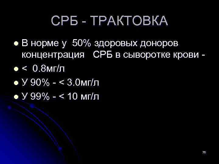 СРБ - ТРАКТОВКА В норме у 50% здоровых доноров концентрация СРБ в сыворотке крови