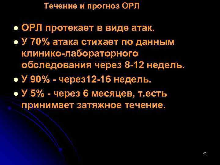 Течение и прогноз ОРЛ протекает в виде атак. l У 70% атака стихает по