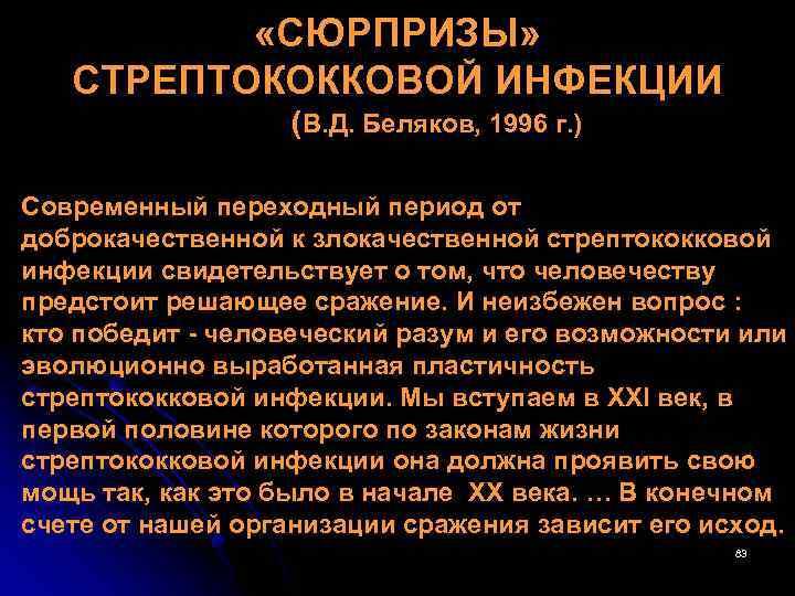 «СЮРПРИЗЫ» СТРЕПТОКОККОВОЙ ИНФЕКЦИИ (В. Д. Беляков, 1996 г. ) Современный переходный период от