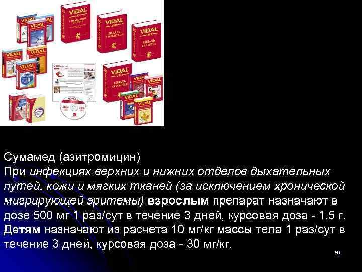 Cумамед (азитромицин) При инфекциях верхних и нижних отделов дыхательных путей, кожи и мягких тканей