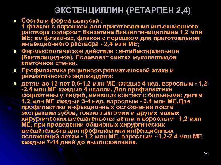ЭКСТЕНЦИЛЛИН (РЕТАРПЕН 2, 4) l l Состав и форма выпуска : 1 флакон с