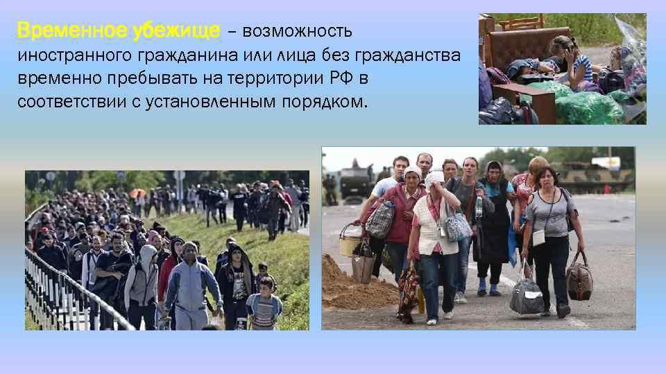 Временное убежище – возможность иностранного гражданина или лица без гражданства временно пребывать на территории