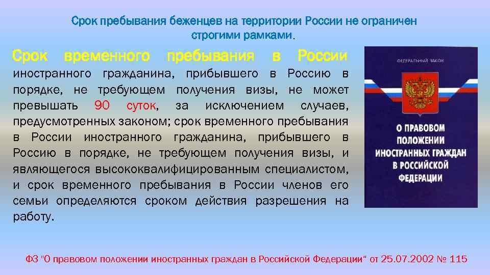Срок пребывания беженцев на территории России не ограничен строгими рамками. Срок временного пребывания в