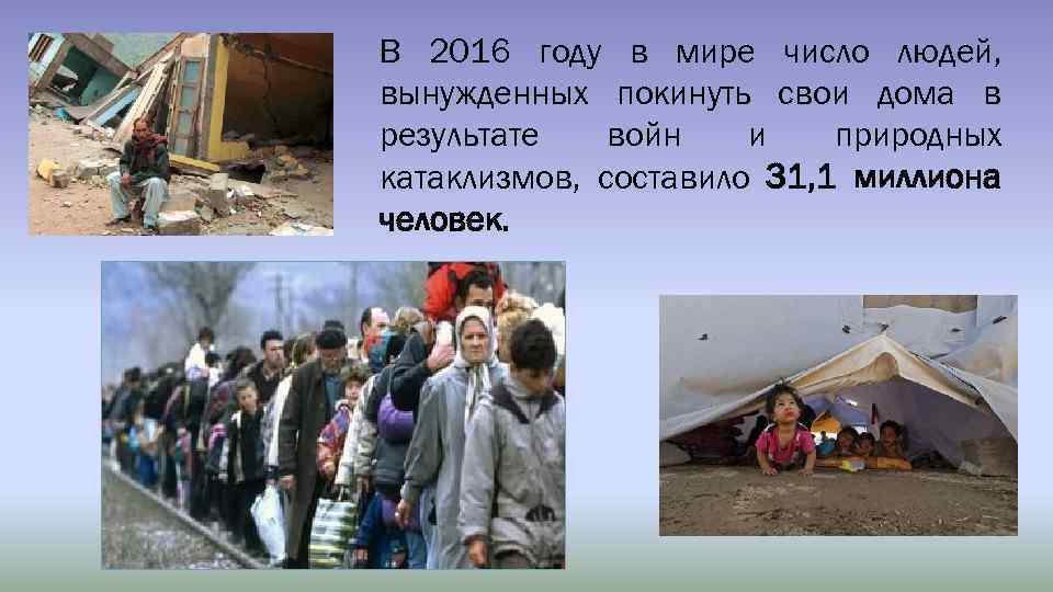В 2016 году в мире число людей, вынужденных покинуть свои дома в результате войн
