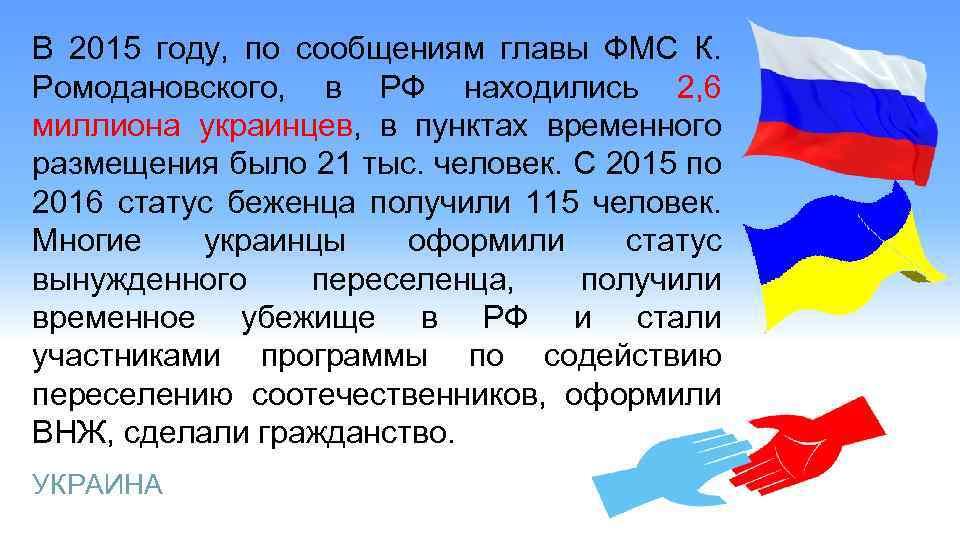 В 2015 году, по сообщениям главы ФМС К. Ромодановского, в РФ находились 2, 6